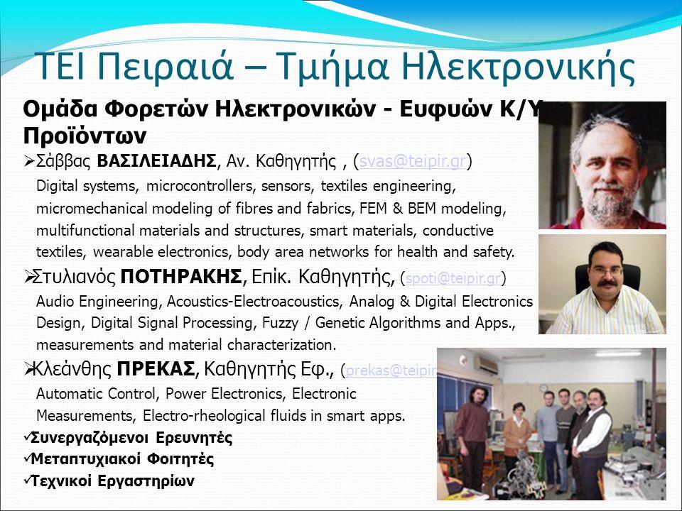 Ομάδα Φορετών Ηλεκτρονικών - Ευφυών Κ/Υ Προϊόντων  Σάββας ΒΑΣΙΛΕΙΑΔΗΣ, Αν. Καθηγητής, (svas@teipir.gr)svas@teipir.gr Digital systems, microcontroller