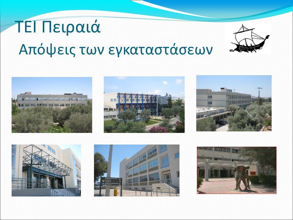 ΤΕΙ Πειραιά - Γενικά Στοιχεία  Το ΤΕΙ Πειραιά βρίσκεται στο Αιγάλεω, στην ιστορική περιοχή του Ελαιώνα των Αθηνών – περιοχή όπου τοποθετείται η Ακαδημία του Πλάτωνα στην Αρχαία Αθήνα.