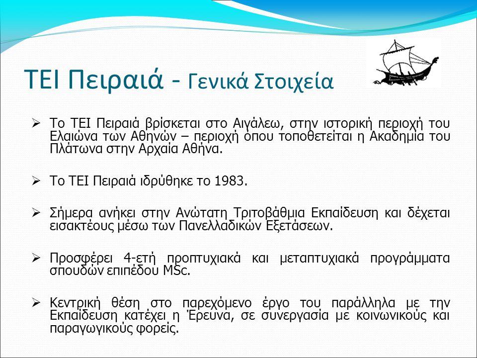 ΤΕΙ Πειραιά – Αριθμητικά στοιχεία  Δύο (2) Σχολές, δέκα (10) Τμήματα, δύο (2) Γενικά Τμήματα, ένα (1) Κέντρο Ξένων Γλωσσών και Φυσικής Αγωγής.