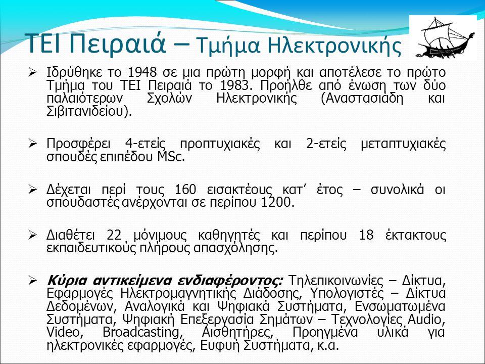 ΤΕΙ Πειραιά – Τμήμα Ηλεκτρονικής  Ιδρύθηκε το 1948 σε μια πρώτη μορφή και αποτέλεσε το πρώτο Τμήμα του ΤΕΙ Πειραιά το 1983. Προήλθε από ένωση των δύο