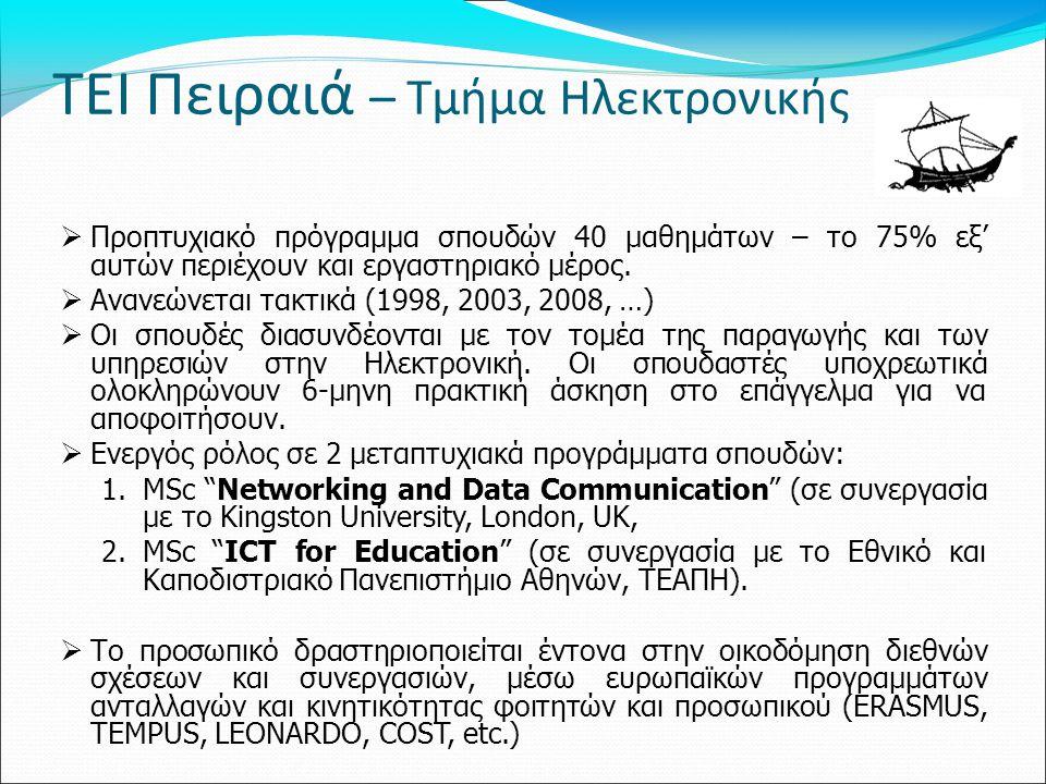 ΤΕΙ Πειραιά – Τμήμα Ηλεκτρονικής Ομάδα Ψηφιακής Σχεδίασης & Ενσωματωμένων Συστημάτων  Σχεδίαση και ανάπτυξη ψηφιακών συστημάτων  Μεθοδολογίες συ-σχεδίασης υλικού και λογισμικού  Σχεδίαση VLSI και εφαρμογές  Σχεδίαση υλικού ειδικού σκοπού και εφαρμογές  Μικρο-επεξεργαστές / Μικρο-ελεγκτές  Ανάπτυξη εφαρμογών RFID  Αρχιτεκτονικές και λογισμικών πολυπύρηνων επεξεργαστών  Ανάπτυξη λογισμικού πραγματικού χρόνου  Σχεδίαση System-On-a-Chip (SoC )  Ενσωματωμένα Συστήματα για ευρυζωνικές υπηρεσίες σε DSL, Δίκτυα Διανομής Ψηφιακού Περιεχομένου και Δίκτυα Αισθητήρων.