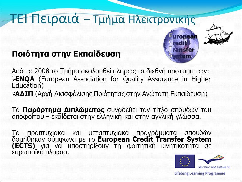 Ποιότητα στην Εκπαίδευση Από το 2008 το Τμήμα ακολουθεί πλήρως τα διεθνή πρότυπα των:  ENQA (European Association for Quality Assurance in Higher Edu
