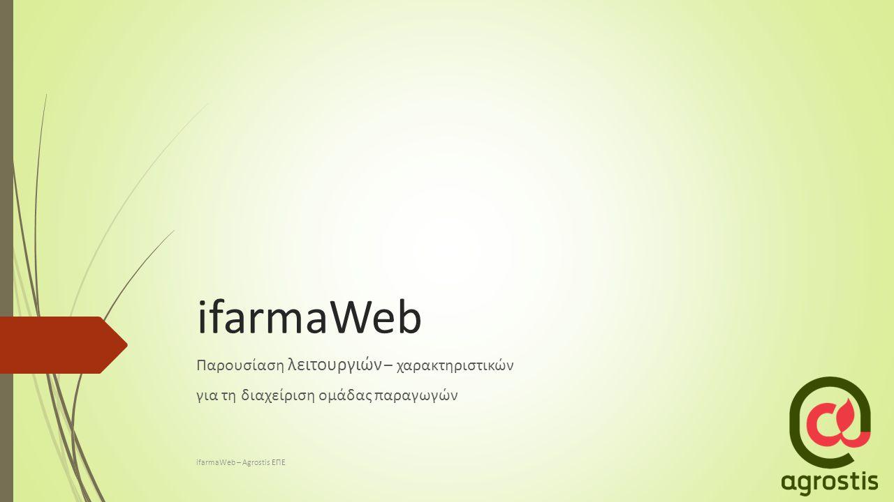 ifarmaWeb Παρουσίαση λειτουργιών – χαρακτηριστικών για τη διαχείριση ομάδας παραγωγών ifarmaWeb – Agrostis ΕΠΕ