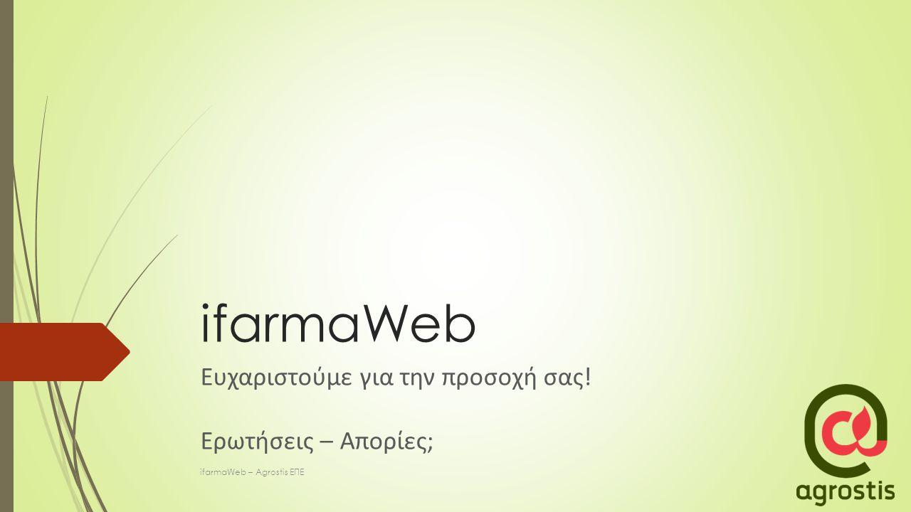 ifarmaWeb Ευχαριστούμε για την προσοχή σας! Ερωτήσεις – Απορίες; ifarmaWeb – Agrostis ΕΠΕ