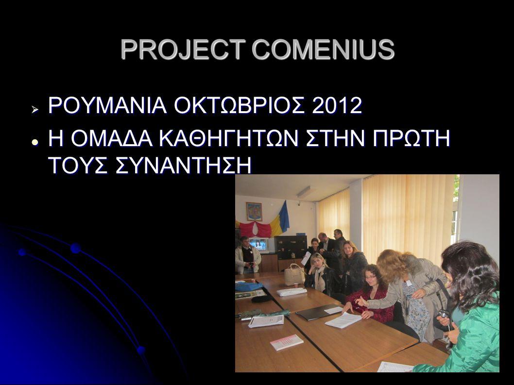 PROJECT COMENIUS  ΡΟΥΜΑΝΙΑ ΟΚΤΩΒΡΙΟΣ 2012  Η ΟΜΑΔΑ ΚΑΘΗΓΗΤΩΝ ΣΤΗΝ ΠΡΩΤΗ ΤΟΥΣ ΣΥΝΑΝΤΗΣΗ