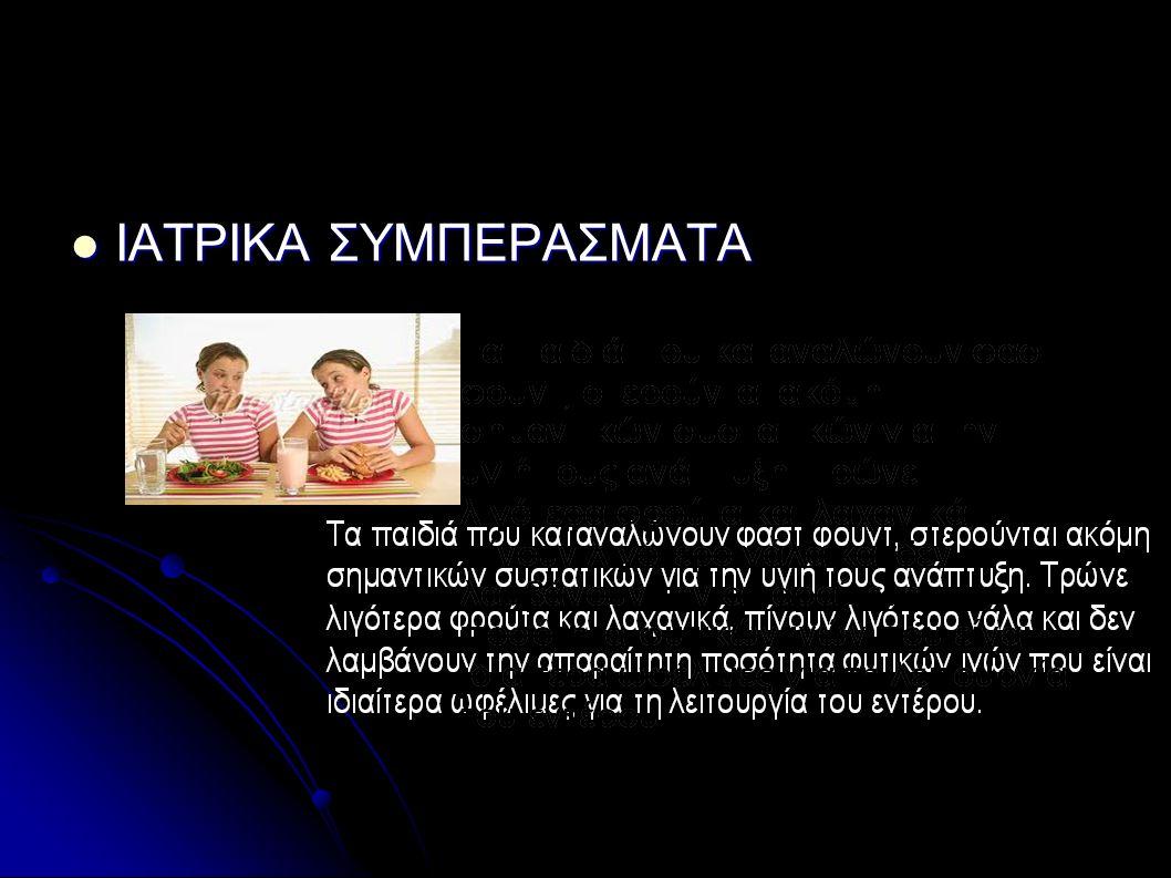  ΙΑΤΡΙΚΑ ΣΥΜΠΕΡΑΣΜΑΤΑ