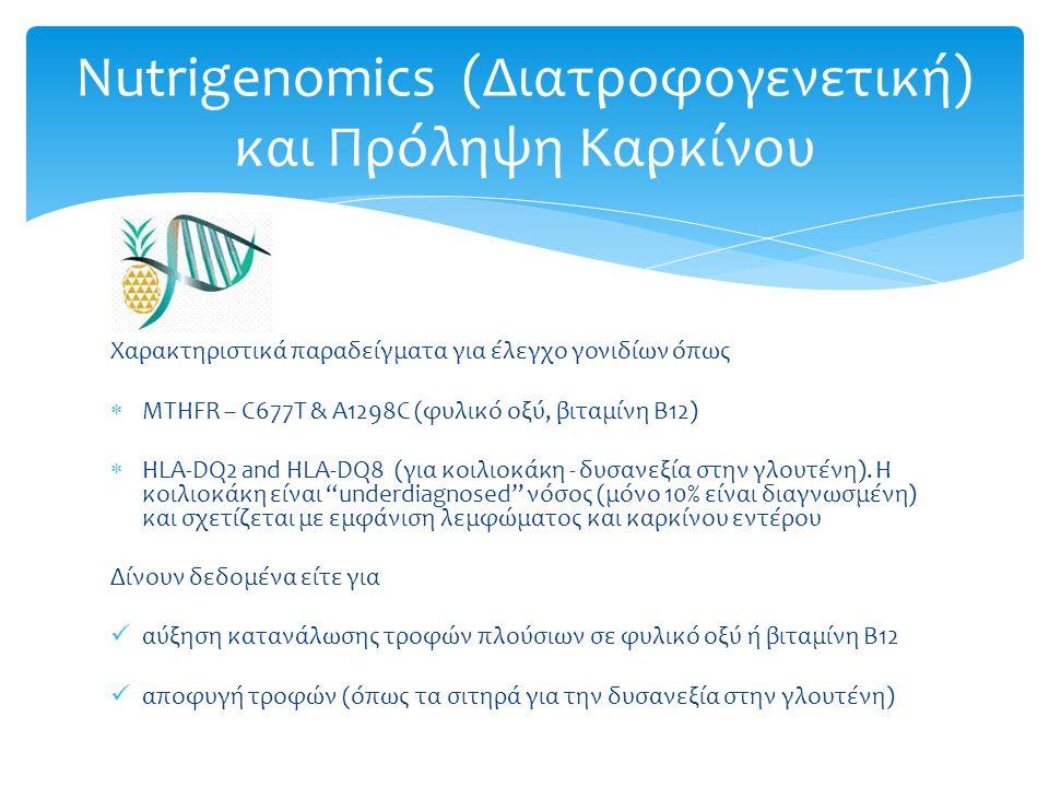 Χαρακτηριστικά παραδείγματα για έλεγχο γονιδίων όπως  MTHFR – C677T & A1298C (φυλικό οξύ, βιταμίνη Β12)  HLA-DQ2 and HLA-DQ8 (για κοιλιοκάκη - δυσανεξία στην γλουτένη).
