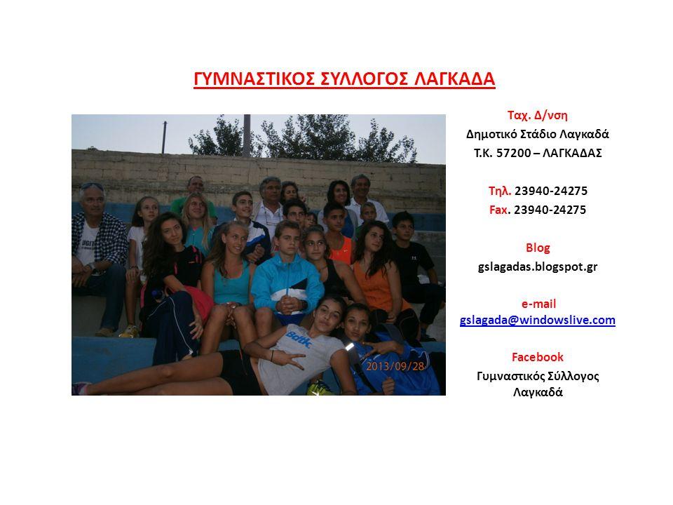ΓΥΜΝΑΣΤΙΚΟΣ ΣΥΛΛΟΓΟΣ ΛΑΓΚΑΔΑ Ταχ. Δ/νση Δημοτικό Στάδιο Λαγκαδά Τ.Κ. 57200 – ΛΑΓΚΑΔΑΣ Τηλ. 23940-24275 Fax. 23940-24275 Blog gslagadas.blogspot.gr e-m
