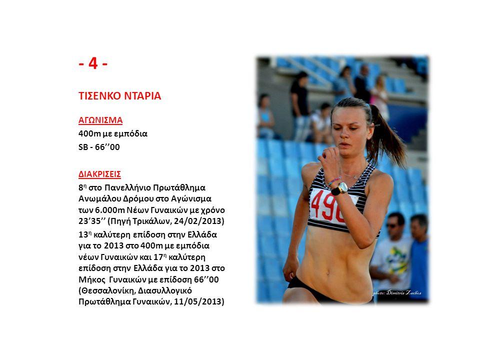 - 4 - ΤΙΣΕΝΚΟ ΝΤΑΡΙΑ ΑΓΩΝΙΣΜΑ 400m με εμπόδια SB - 66''00 ΔΙΑΚΡΙΣΕΙΣ 8 η στο Πανελλήνιο Πρωτάθλημα Ανωμάλου Δρόμου στο Αγώνισμα των 6.000m Νέων Γυναικ