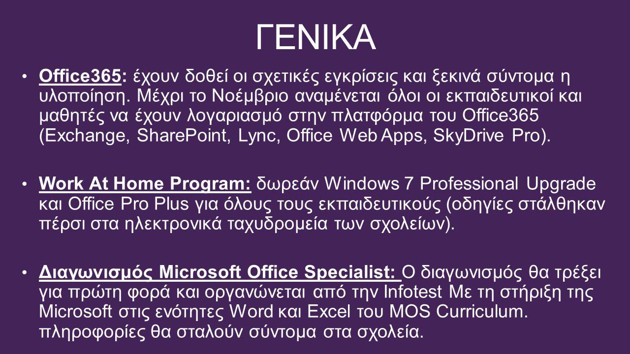 • Office365: έχουν δοθεί οι σχετικές εγκρίσεις και ξεκινά σύντομα η υλοποίηση.