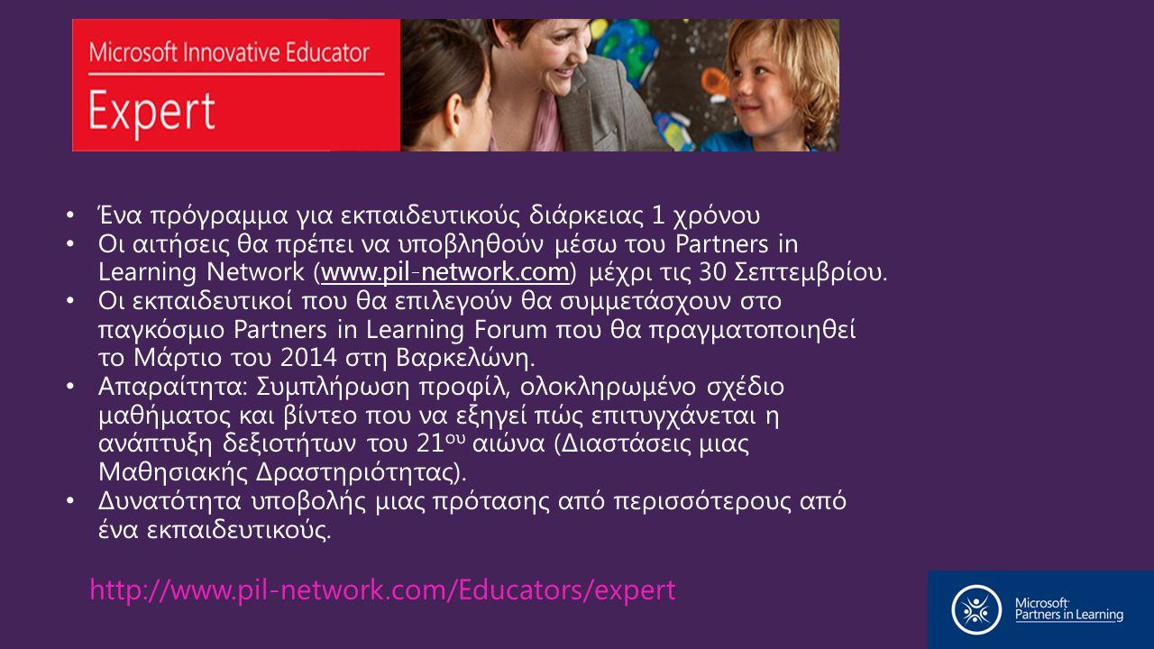 http://www.pil-network.com/Educators/expert