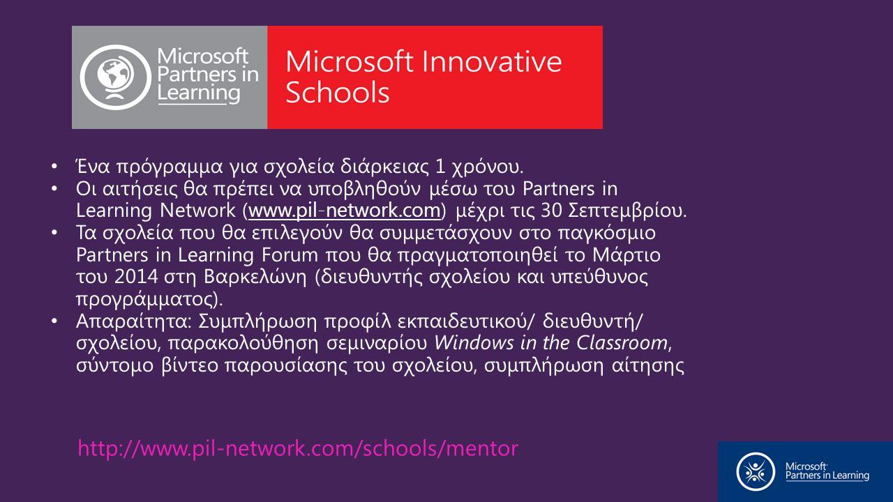 • Το Imagine Cup αποτελεί το σημαντικότερο μαθητικό/φοιτητικό διαγωνισμό τεχνολογίας στον κόσμο.