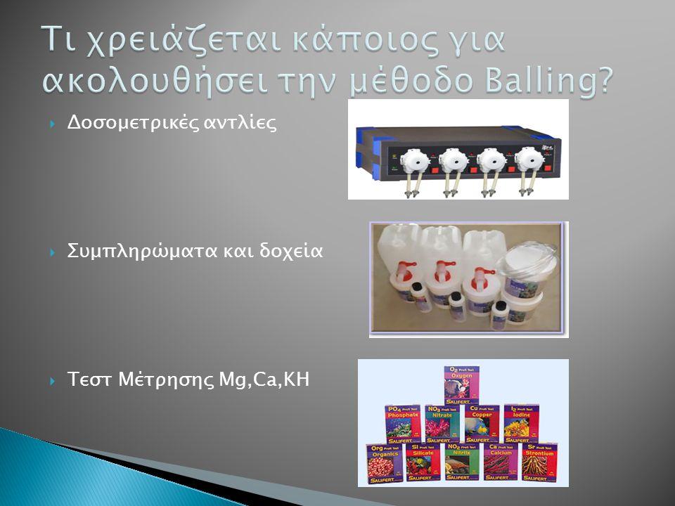  Δοσομετρικές αντλίες  Συμπληρώματα και δοχεία  Τεστ Μέτρησης Mg,Ca,KH