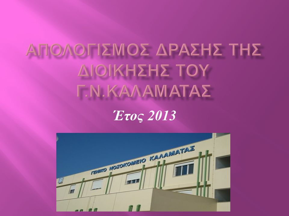  Ένταξη στο ΕΣΠΑ της κατασκευής της αναδιαρρύθμισης του ισογείου του Νοσοκομείου της Κυπαρισσίας συνολικού προϋπολογισμού 1.250.000€