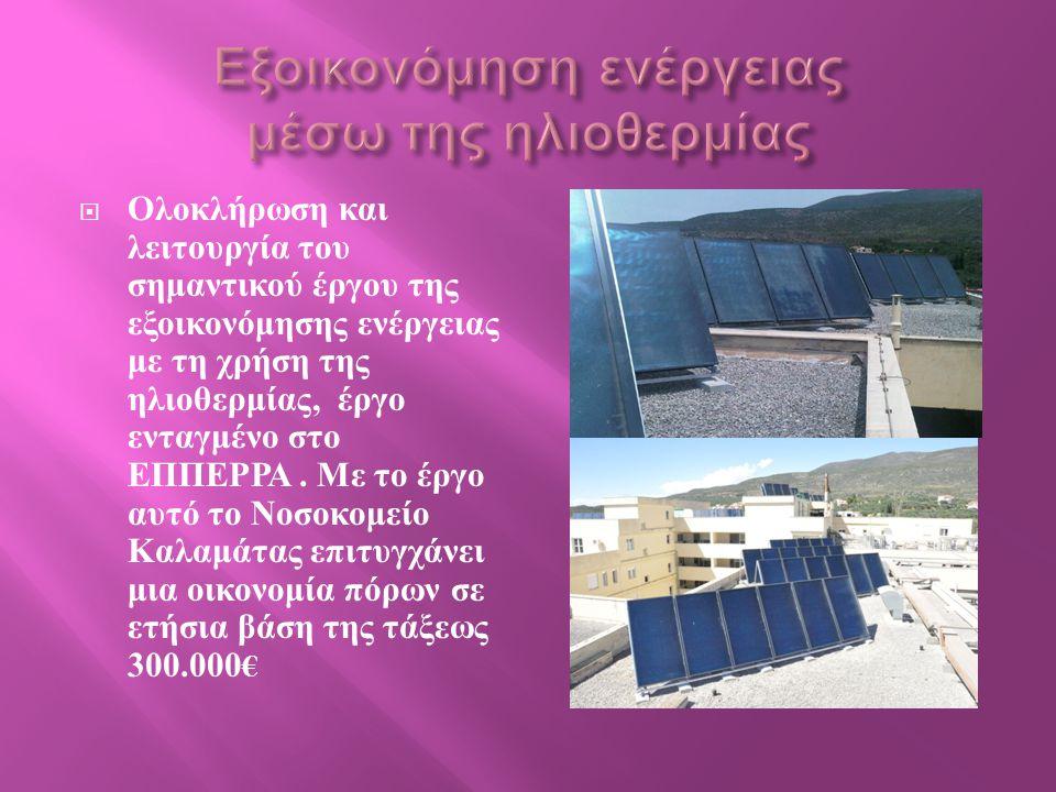  Ολοκλήρωση και λειτουργία του σημαντικού έργου της εξοικονόμησης ενέργειας με τη χρήση της ηλιοθερμίας, έργο ενταγμένο στο ΕΠΠΕΡΡΑ. Με το έργο αυτό