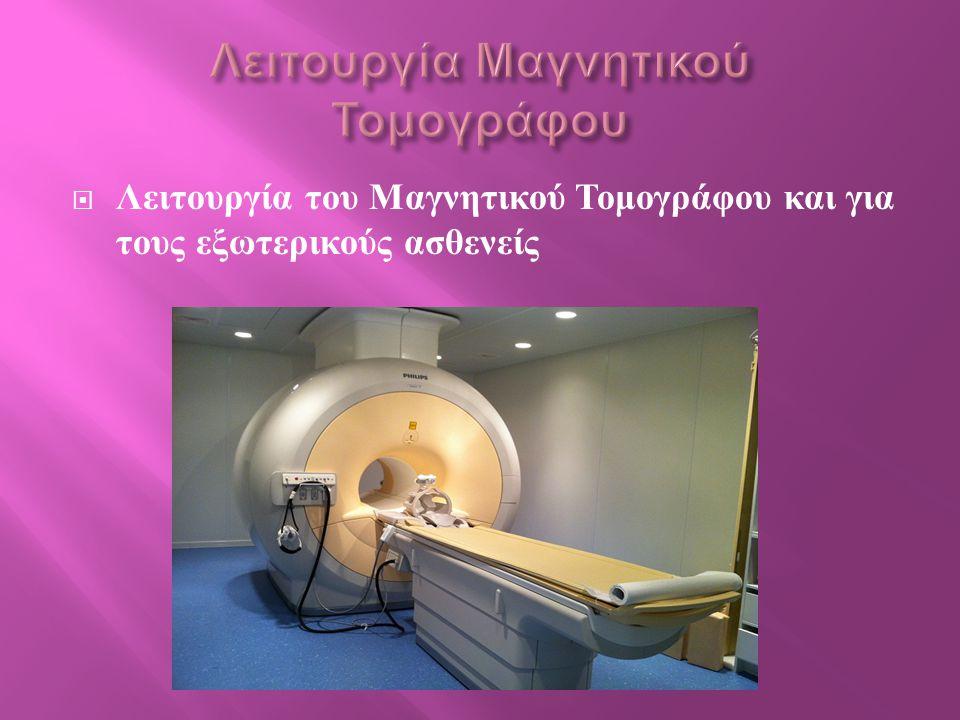  Λειτουργία του Μαγνητικού Τομογράφου και για τους εξωτερικούς ασθενείς