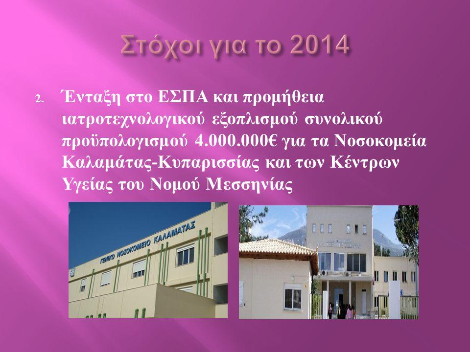 2. Ένταξη στο ΕΣΠΑ και προμήθεια ιατροτεχνολογικού εξοπλισμού συνολικού προϋπολογισμού 4.000.000€ για τα Νοσοκομεία Καλαμάτας - Κυπαρισσίας και των Κέ