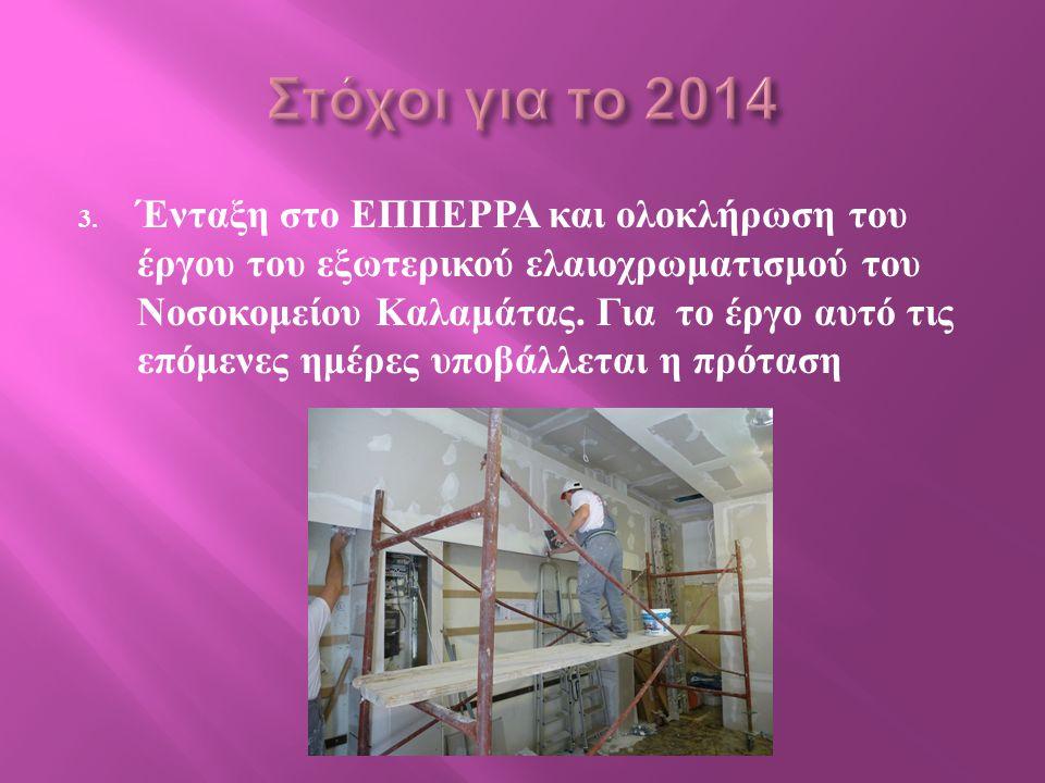 3. Ένταξη στο ΕΠΠΕΡΡΑ και ολοκλήρωση του έργου του εξωτερικού ελαιοχρωματισμού του Νοσοκομείου Καλαμάτας. Για το έργο αυτό τις επόμενες ημέρες υποβάλλ