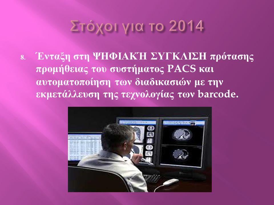 8. Ένταξη στη ΨΗΦΙΑΚΉ ΣΥΓΚΛΙΣΗ πρότασης προμήθειας του συστήματος PACS και αυτοματοποίηση των διαδικασιών με την εκμετάλλευση της τεχνολογίας των barc