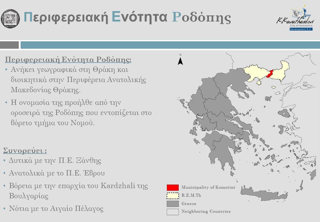 Municipality of Komotini R.E.M.Th Greece Neighboring Countries Περιφερειακή Ενότητα Ροδόπης: • Ανήκει γεωγραφικά στη Θράκη και διοικητικά στην Περιφέρ