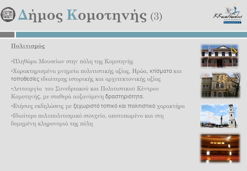 Δήμος Κομοτηνής (3) Πολιτισμός • Πληθώρα Μουσείων στην πόλη της Κομοτηνής • Χαρακτηρισμένα μνημεία πολιτιστικής αξίας, Ηρώα, κτίσματα και τοποθεσίες ι