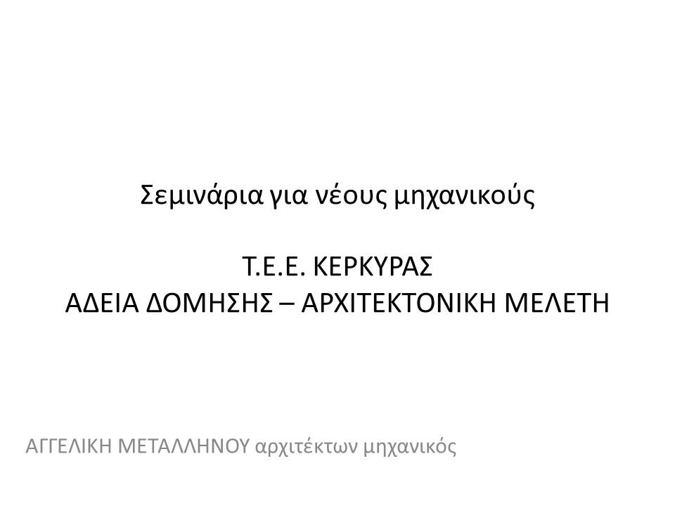 Σεμινάρια για νέους μηχανικούς - Τ.Ε.Ε.ΚΕΡΚΥΡΑΣ Α.