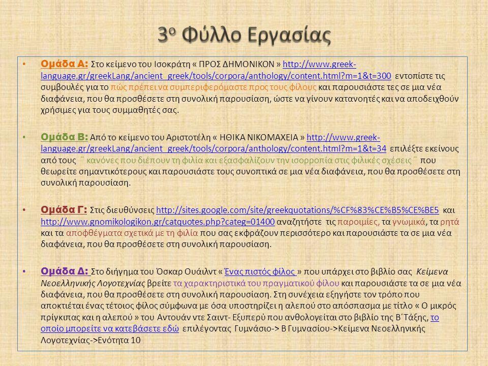 • Ομάδα Α: Στο κείμενο του Ισοκράτη « ΠΡΟΣ ΔΗΜΟΝΙΚΟΝ » http://www.greek- language.gr/greekLang/ancient_greek/tools/corpora/anthology/content.html?m=1&