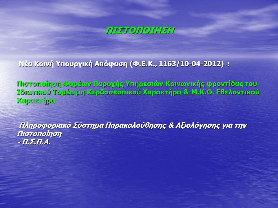 ΠΙΣΤΟΠΟΙΗΣΗ Νέα Κοινή Υπουργική Απόφαση (Φ.Ε.Κ., 1163/10-04-2012) : Νέα Κοινή Υπουργική Απόφαση (Φ.Ε.Κ., 1163/10-04-2012) : Πιστοποίηση Φορέων Παροχής