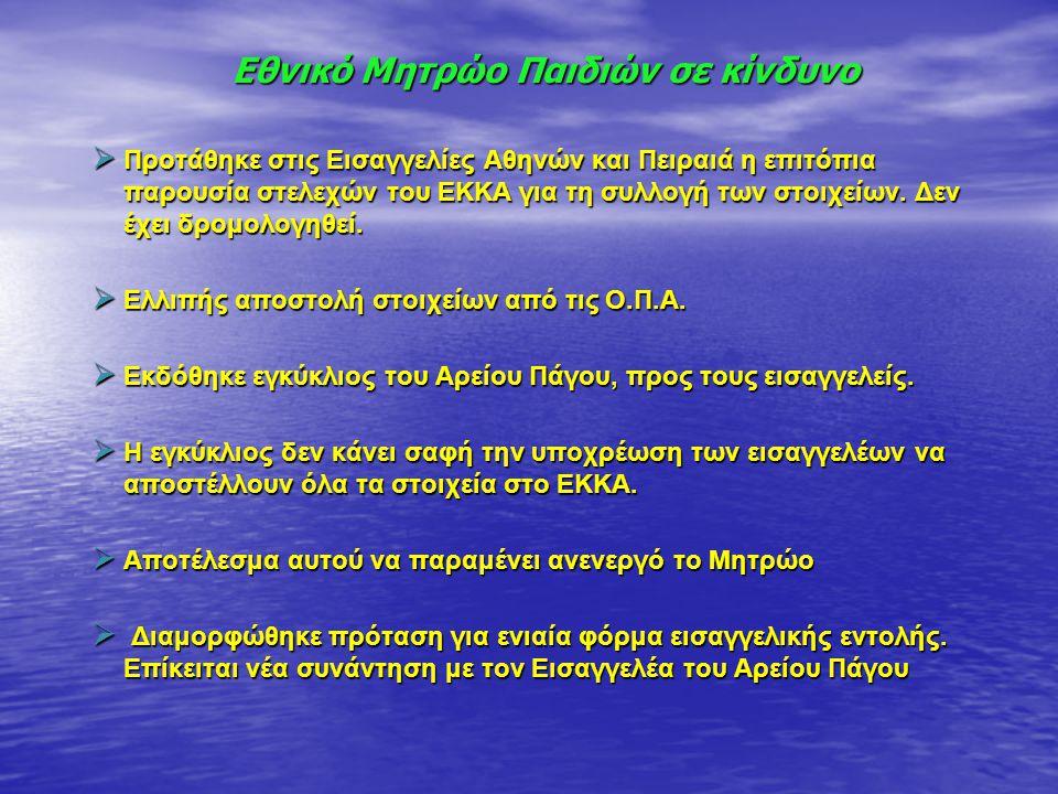 Εθνικό Μητρώο Παιδιών σε κίνδυνο  Προτάθηκε στις Εισαγγελίες Αθηνών και Πειραιά η επιτόπια παρουσία στελεχών του ΕΚΚΑ για τη συλλογή των στοιχείων. Δ