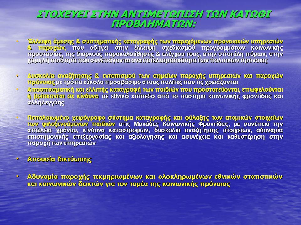• Έλλειψη άμεσης & συστηματικής καταγραφής των παρεχόμενων προνοιακών υπηρεσιών & παροχών, που οδηγεί στην έλλειψη σχεδιασμού προγραμμάτων κοινωνικής