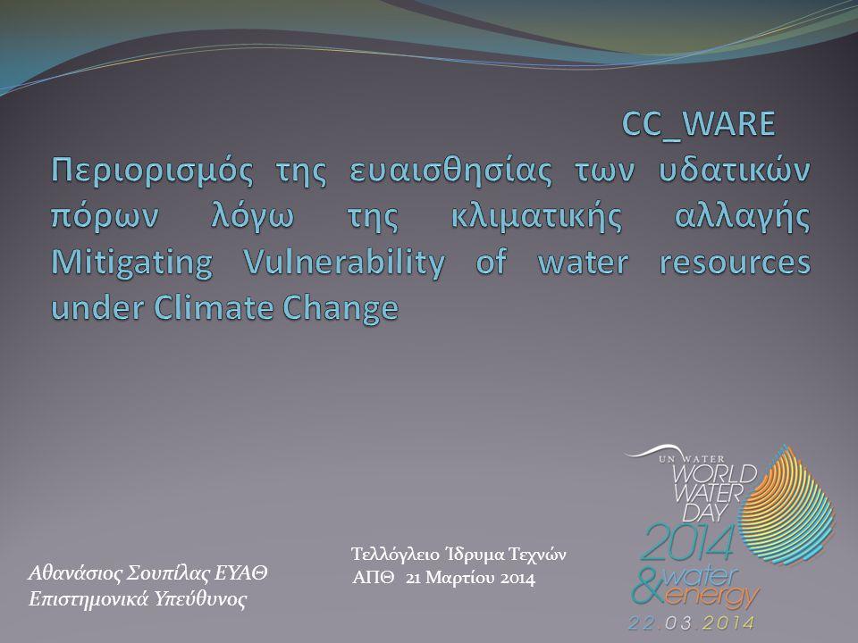 Τελλόγλειο Ίδρυμα Τεχνών ΑΠΘ 21 Μαρτίου 2014 Αθανάσιος Σουπίλας ΕΥΑΘ Επιστημονικά Υπεύθυνος