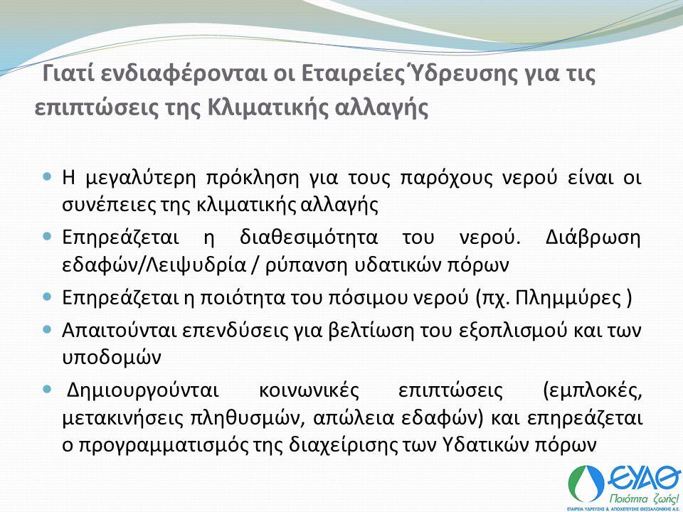 Βασικοί στόχοι του Προγράμματος  Ανάπτυξη ολοκληρωμένης στρατηγικής για την προστασία των υδατικών πόρων και δημιουργία εθνικών και περιφερειακών διαχειριστικών σχεδίων προστασίας τους λόγω της κλιματικής αλλαγής  Μεταφορά και διάχυση της αποκτηθείσας πληροφορίας και τεχνογνωσίας στους συμμετέχοντες εταίρους αλλά και σε κάθε ενδιαφερόμενο  Με βάση την υπάρχουσα Νομοθεσία και τις τοπικές υποδομές θα επιδιωχθεί η δημιουργία συνθηκών εφαρμογής της τεχνογνωσίας για το παρόν και το μέλλον.