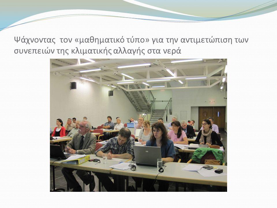 H συμμετοχή της ΕΥΑΘ ΑΕ στο CC_WARE για την Κλιματική Αλλαγή  Λύσεις & προτάσεις για ανάπτυξη κοινής στρατηγικής εδαφικής συνεργασίας στον ευαίσθητο τομέα των υδάτων στην Νοτιοανατολικής Ευρώπη αναζητά η ΕΥΑΘ Α.ε από κοινού με τους υπόλοιπους εταίρους του προγράμματος CC_WARE.