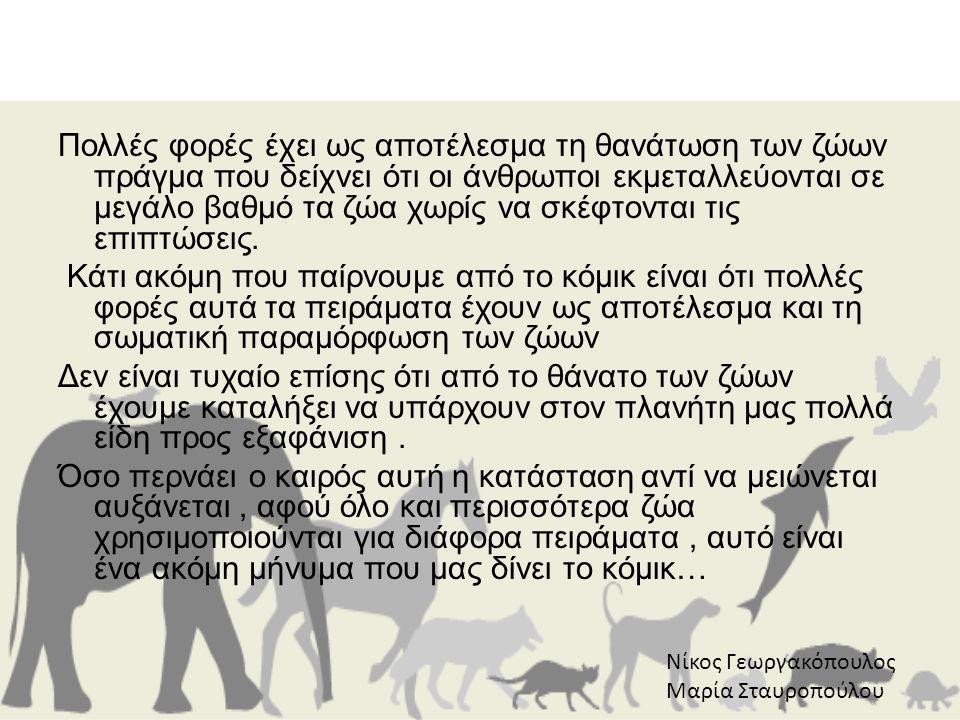 Πολλές φορές έχει ως αποτέλεσμα τη θανάτωση των ζώων πράγμα που δείχνει ότι οι άνθρωποι εκμεταλλεύονται σε μεγάλο βαθμό τα ζώα χωρίς να σκέφτονται τις