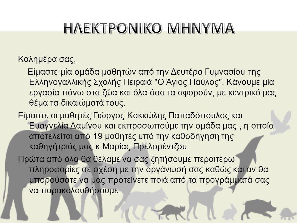 Καλημέρα σας, Είμαστε μία ομάδα μαθητών από την Δευτέρα Γυμνασίου της Ελληνογαλλικής Σχολής Πειραιά