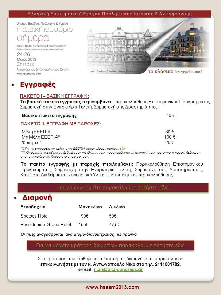 Οργανωτική Υποστήριξη : ZITA CONGRESS & TRAVEL SA Νίκος Αντωνόπουλος, n.an@zita-congress.gr τ.