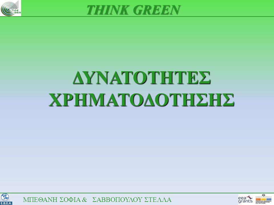 ΔΥΝΑΤΟΤΗΤΕΣ ΧΡΗΜΑΤΟΔΟΤΗΣΗΣ THINK GREEN ΜΠΕΘΑΝΗ ΣΟΦΙΑ & ΣΑΒΒΟΠΟΥΛΟΥ ΣΤΕΛΛΑ
