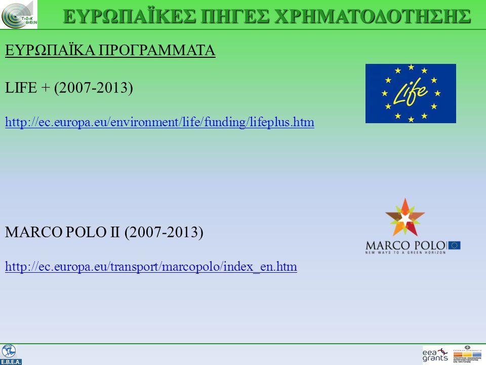ΕΥΡΩΠΑΪΚΕΣ ΠΗΓΕΣ ΧΡΗΜΑΤΟΔΟΤΗΣΗΣ ΕΥΡΩΠΑΪΚΑ ΠΡΟΓΡΑΜΜΑΤΑ LIFE + (2007-2013) http://ec.europa.eu/environment/life/funding/lifeplus.htm MARCO POLO II (2007-2013) http://ec.europa.eu/transport/marcopolo/index_en.htm