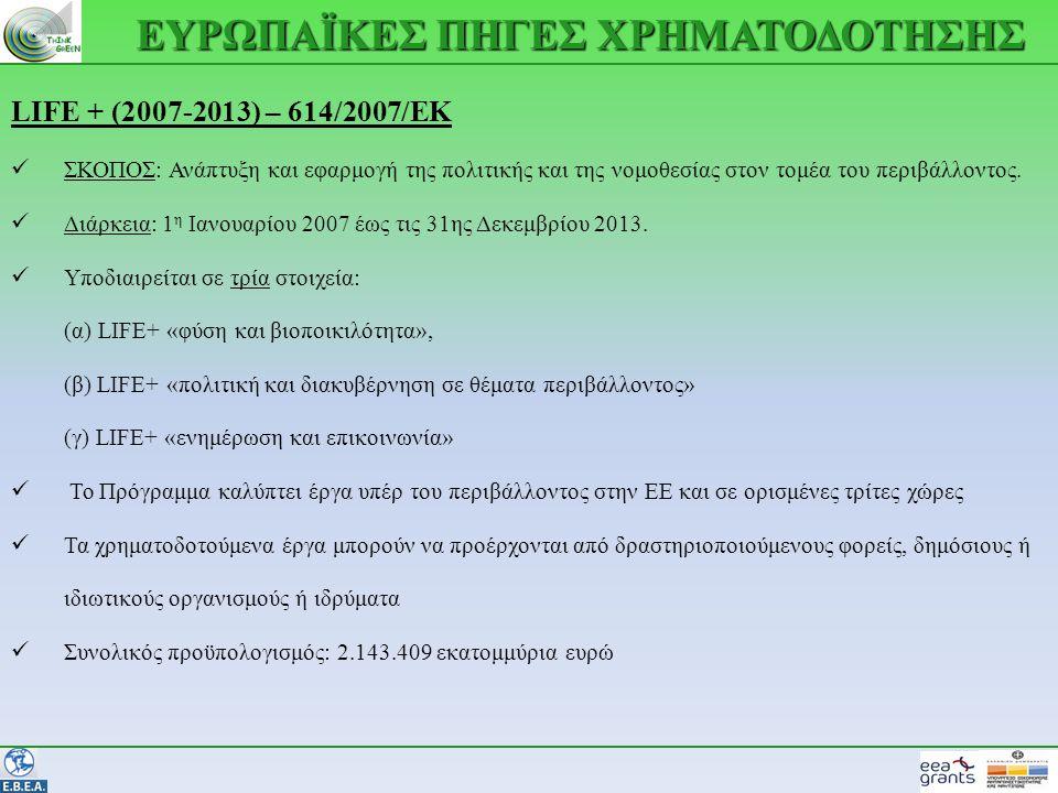 ΕΥΡΩΠΑΪΚΕΣ ΠΗΓΕΣ ΧΡΗΜΑΤΟΔΟΤΗΣΗΣ LIFE + (2007-2013) – 614/2007/ΕΚ  ΣΚΟΠΟΣ: Ανάπτυξη και εφαρμογή της πολιτικής και της νομοθεσίας στον τομέα του περιβάλλοντος.