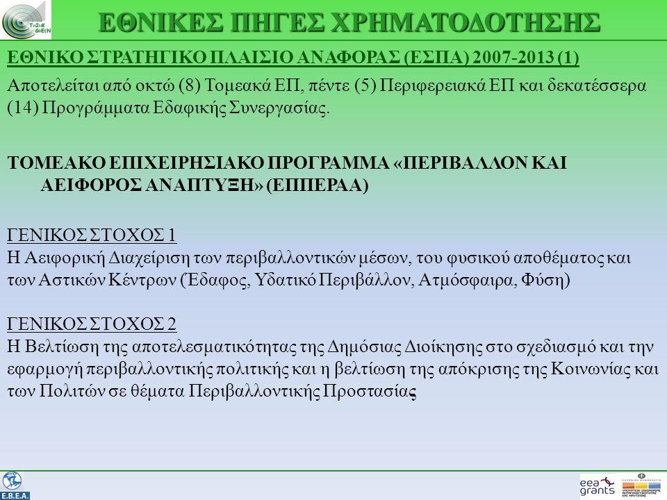ΕΘΝΙΚΕΣ ΠΗΓΕΣ ΧΡΗΜΑΤΟΔΟΤΗΣΗΣ ΕΘΝΙΚΟ ΣΤΡΑΤΗΓΙΚΟ ΠΛΑΙΣΙΟ ΑΝΑΦΟΡΑΣ (ΕΣΠΑ) 2007-2013 (1) Αποτελείται από οκτώ (8) Τομεακά ΕΠ, πέντε (5) Περιφερειακά ΕΠ και δεκατέσσερα (14) Προγράμματα Εδαφικής Συνεργασίας.