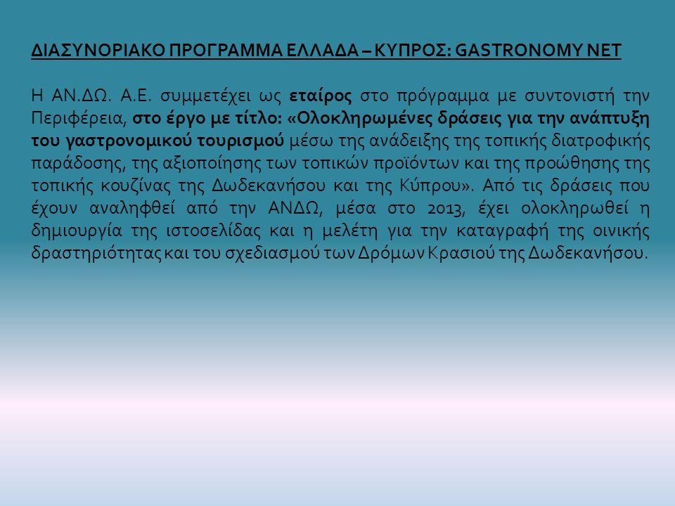 ΔΙΑΣΥΝΟΡΙΑΚΟ ΠΡΟΓΡΑΜΜΑ ΕΛΛΑΔΑ – ΚΥΠΡΟΣ: GASTRONOMY NET Η ΑΝ.ΔΩ. Α.Ε. συμμετέχει ως εταίρος στο πρόγραμμα με συντονιστή την Περιφέρεια, στο έργο με τίτ