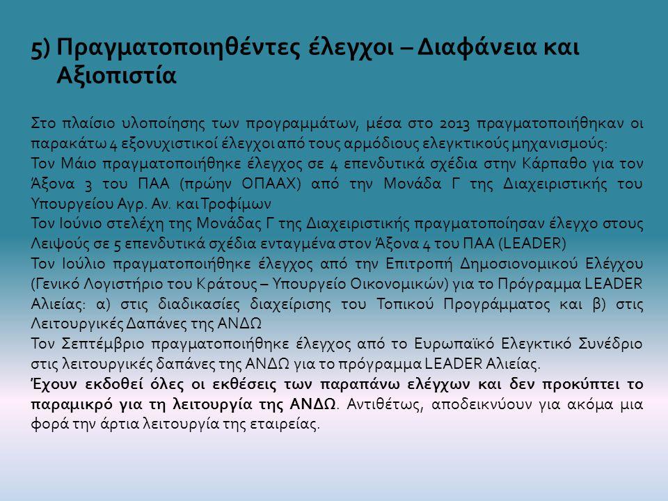 5) Πραγματοποιηθέντες έλεγχοι – Διαφάνεια και Αξιοπιστία Στο πλαίσιο υλοποίησης των προγραμμάτων, μέσα στο 2013 πραγματοποιήθηκαν οι παρακάτω 4 εξονυχ