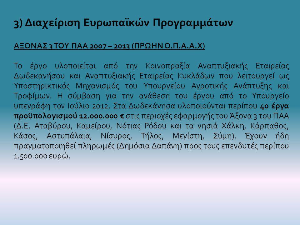 3) Διαχείριση Ευρωπαϊκών Προγραμμάτων ΑΞΟΝΑΣ 3 ΤΟΥ ΠΑΑ 2007 – 2013 (ΠΡΩΗΝ Ο.Π.Α.Α.Χ) Το έργο υλοποιείται από την Κοινοπραξία Αναπτυξιακής Εταιρείας Δω