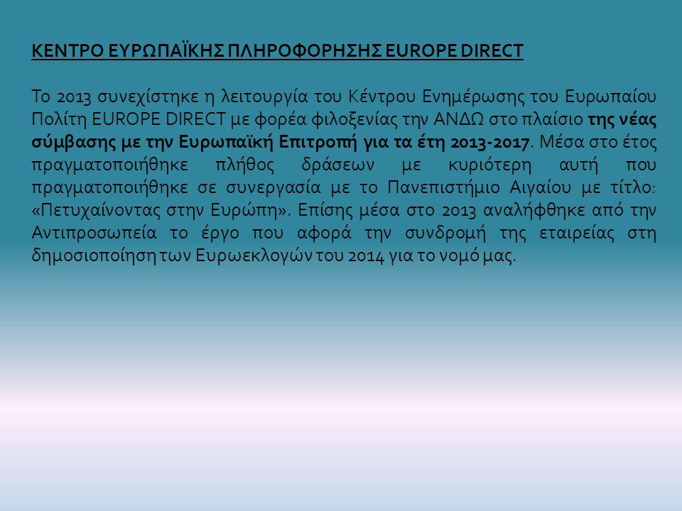 ΚΕΝΤΡΟ ΕΥΡΩΠΑΪΚΗΣ ΠΛΗΡΟΦΟΡΗΣΗΣ EUROPE DIRECT Το 2013 συνεχίστηκε η λειτουργία του Κέντρου Ενημέρωσης του Ευρωπαίου Πολίτη EUROPE DIRECT με φορέα φιλοξ
