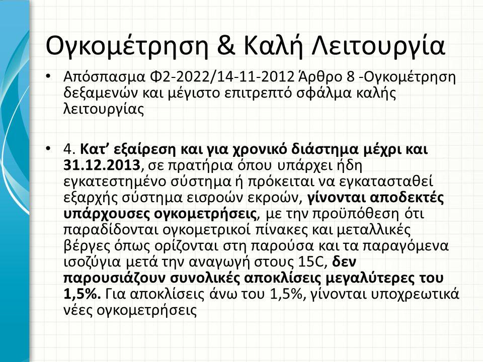 Ογκομέτρηση & Καλή Λειτουργία • Απόσπασμα Φ2-2022/14-11-2012 Άρθρο 8 -Ογκομέτρηση δεξαμενών και μέγιστο επιτρεπτό σφάλμα καλής λειτουργίας • 4. Κατ' ε