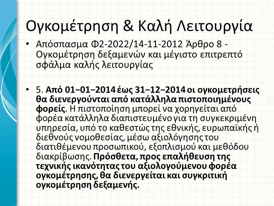 Ογκομέτρηση & Καλή Λειτουργία • Απόσπασμα Φ2-2022/14-11-2012 Άρθρο 8 - Ογκομέτρηση δεξαμενών και μέγιστο επιτρεπτό σφάλμα καλής λειτουργίας • 5. Από 0