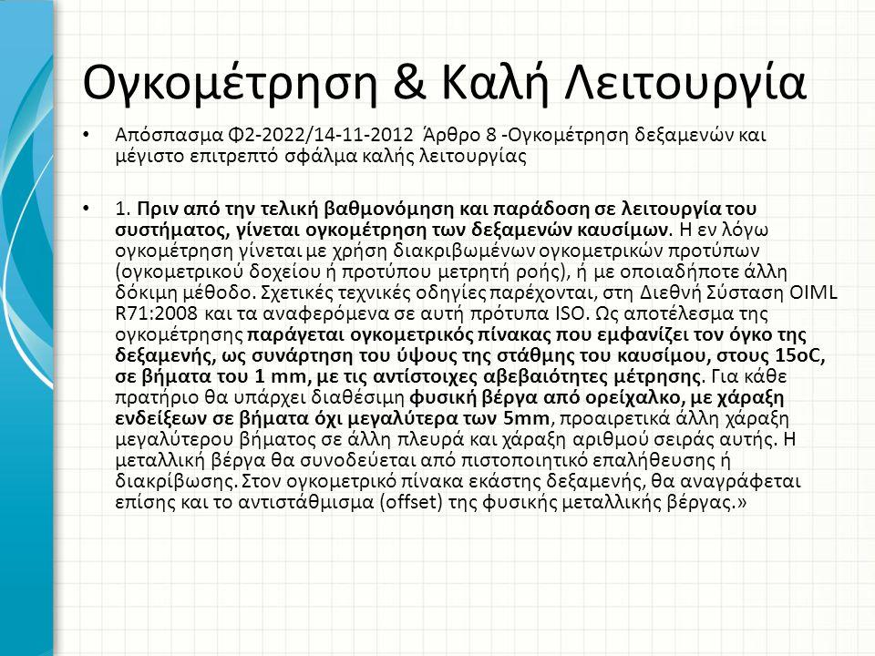 Ογκομέτρηση & Καλή Λειτουργία • Απόσπασμα Φ2-2022/14-11-2012 Άρθρο 8 -Ογκομέτρηση δεξαμενών και μέγιστο επιτρεπτό σφάλμα καλής λειτουργίας • 1. Πριν α