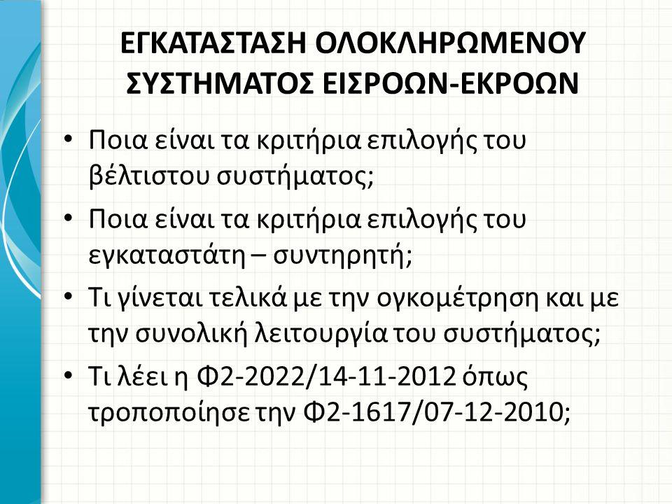 Ογκομέτρηση & Καλή Λειτουργία • Απόσπασμα Φ2-2022/14-11-2012 Άρθρο 8 - Ογκομέτρηση δεξαμενών και μέγιστο επιτρεπτό σφάλμα καλής λειτουργίας • 5.