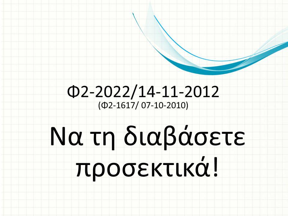 Να τη διαβάσετε προσεκτικά! Φ2-2022/14-11-2012 (Φ2-1617/ 07-10-2010)