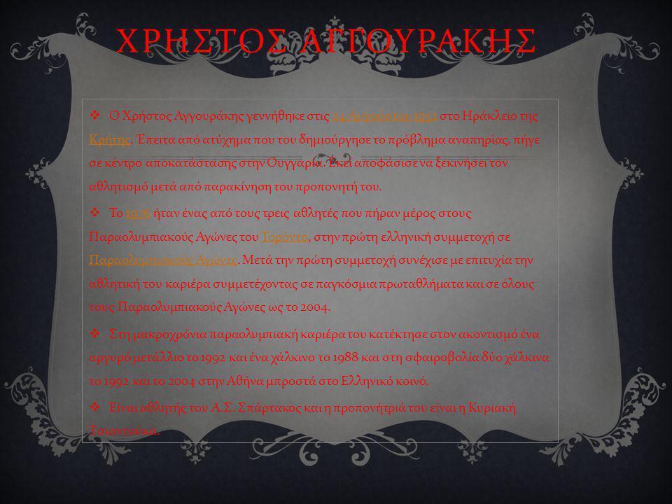ΧΡΗΣΤΟΣ ΑΓΓΟΥΡΑΚΗΣ  Ο Χρήστος Αγγουράκης γεννήθηκε στις 24 Αυγούστου 1952 στο Ηράκλειο της Κρήτης. Έπειτα από ατύχημα που του δημιούργησε το πρόβλημα